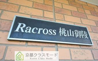 Racross 桃山御陵(ラクロス桃山御陵)